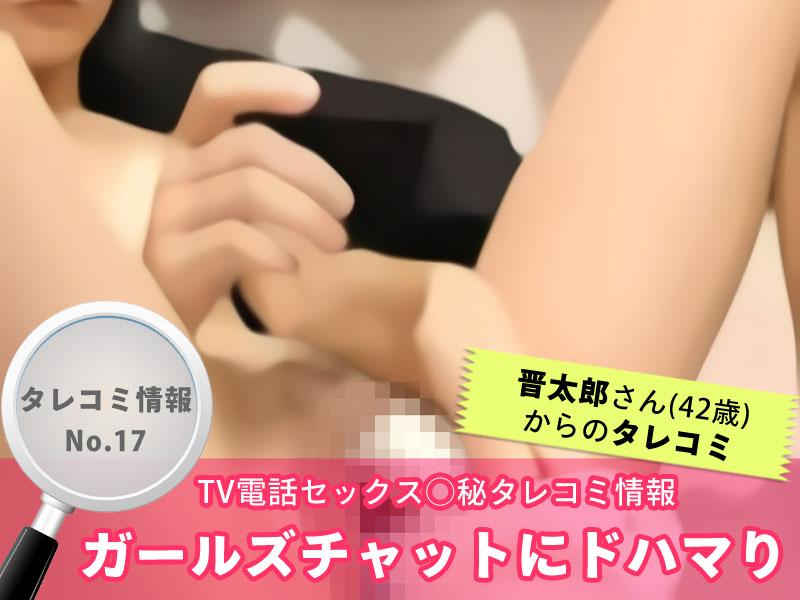 TV電話セックスタレコミ情報体験談